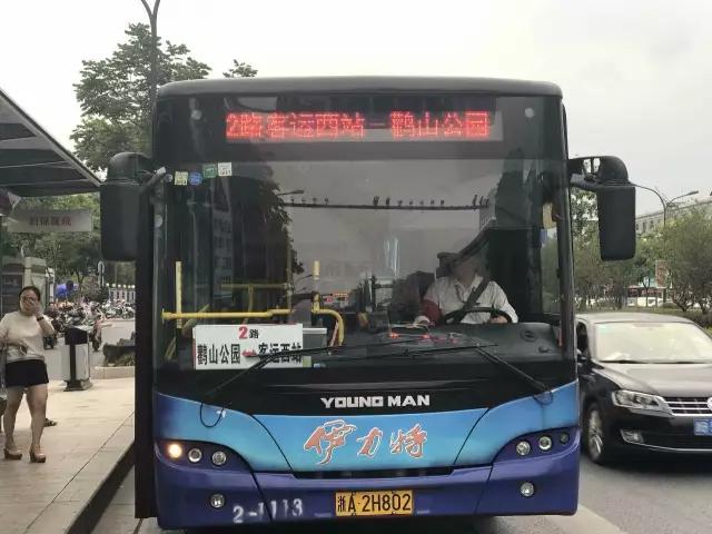 富阳公交移动支付