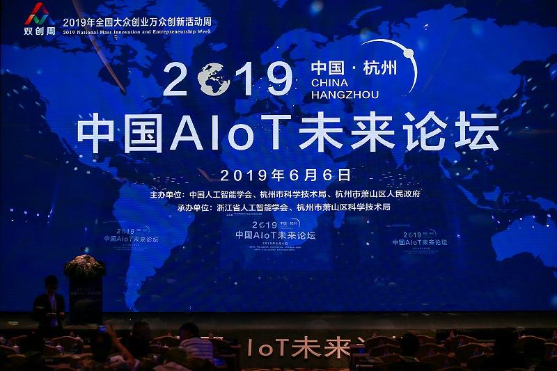中国AIOT未来论坛