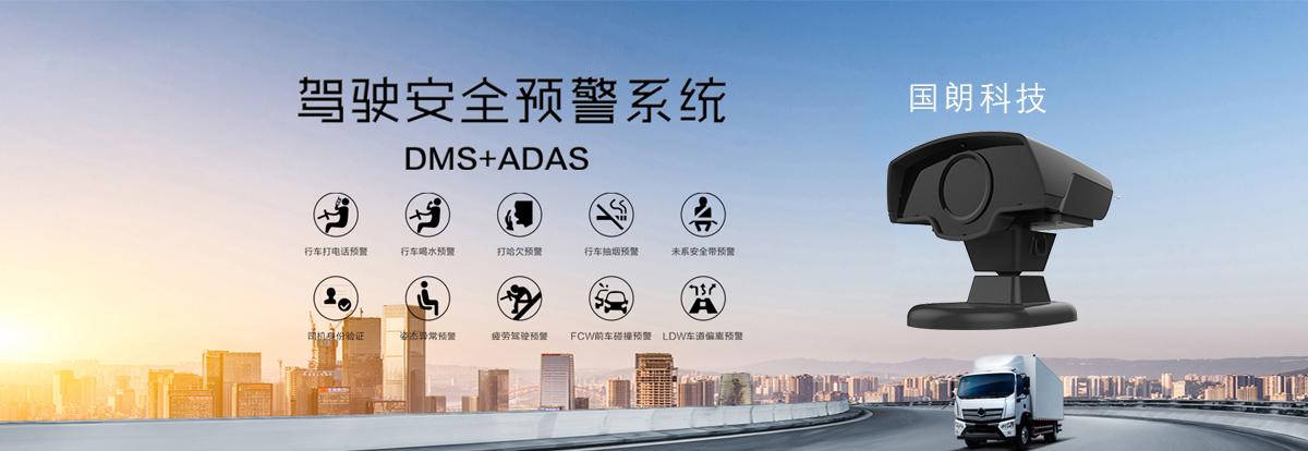 ADAS驾驶预警系统